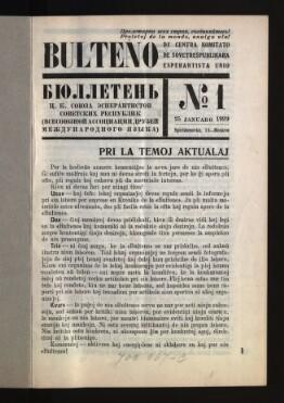 Bulteno de Centra Komitato de Sovetrespublikara Esperantista Unio