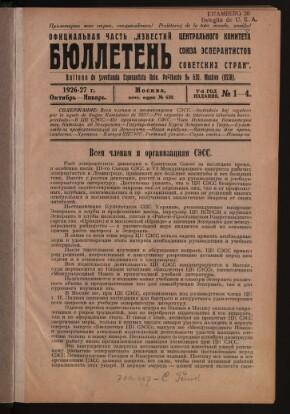 Bulteno de Sovetlanda Esperantista Unio