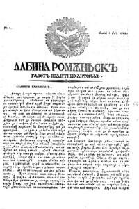 Albina rumuneaska (Die walachische Biene. eine politisch-literarische Zeitschrift)