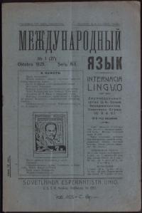 Meždunarodnyj jazyk