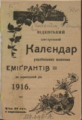Vidensjkyj iljustrovanyj Kalendar ukrainsjkych vojennych emigrantiv.(Wiener illustrierter Kalender der ukrainischen Kriegsemigranten)