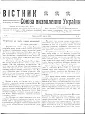 Vistnyk Sojuza Vyzvolennja Ukraïny. (Nachrichtenblatt des Bundes zur Befreiung der Ukraina.)