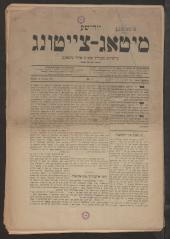 Jüdische Mittagszeitung